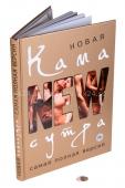 Книга Новая Камасутра: самая полная версия