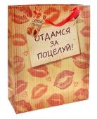 """Пакет подарочный """"Отдамся за поцелуй"""""""