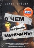 """Книга """"О чем не говорят мужчины"""""""