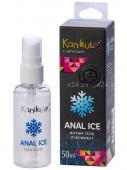Анальный лубрикант с охлаждающим эффектом Kanikule Anal ice (50 мл)