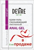"""Анальный крем-гель """"ANAL GEL"""" 5 мл"""