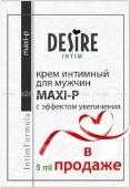 """Крем интимный для мужчин """"MAXI-P"""" 5 мл"""