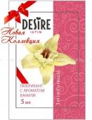 Гель-любрикант DESIRE (ваниль) 5 мл