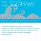 Мастурбатор нереалистичный CAPSULE 02 Sazanami