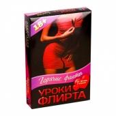 Горячие фанты УРОКИ ФЛИРТА (2 игрока)