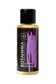 Масло для массажа БОТАНИКА с ароматом бергамота и шалфея (50 мл)