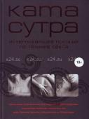 Книга Камасутра XXI века. Исчерпывающее пособие по технике секса. Куропаткина М.